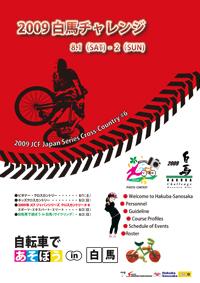 白馬チャレンジ2009