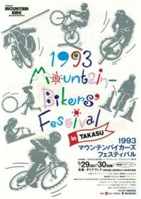 1993jcs