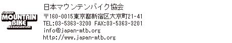 日本マウンテンバイク協会|JMA