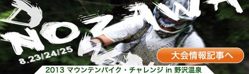 2013マウンテンバイク・チャレンジ in 野沢温泉