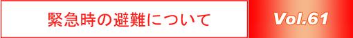 a.b.c.cup 61回大会 2月23日(日)開催!