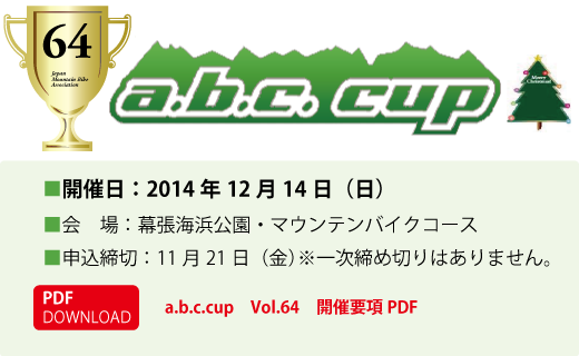 a.b.c.cup vol.64