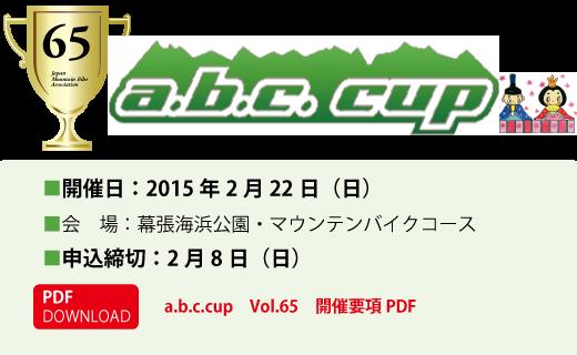 a.b.c.cup vol.65