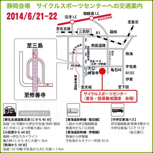 静岡会場(日本マウンテンバイク協会|JMA)サイクルスポーツセンター