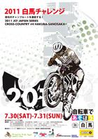 2011HAKUBA|白馬チャレンジ