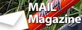 メールマガジン登録(無料)