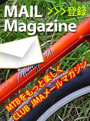 CLUB-JMAメルマガ無料登録