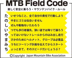 MTB-FieldCode-W200