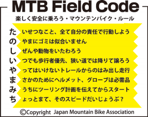 MTB Field Code