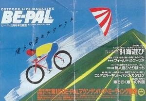 国内でも大会が開催されるようになった。第1回BE-PALマウンテンバイクサマーミーティング