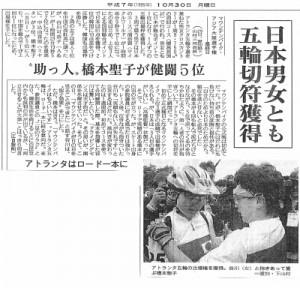 アトランタ五輪の出場枠をかけたアジア選手権で男女資格獲得の報道(産経新聞1995/10/30)