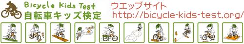 自転車キッズ検定