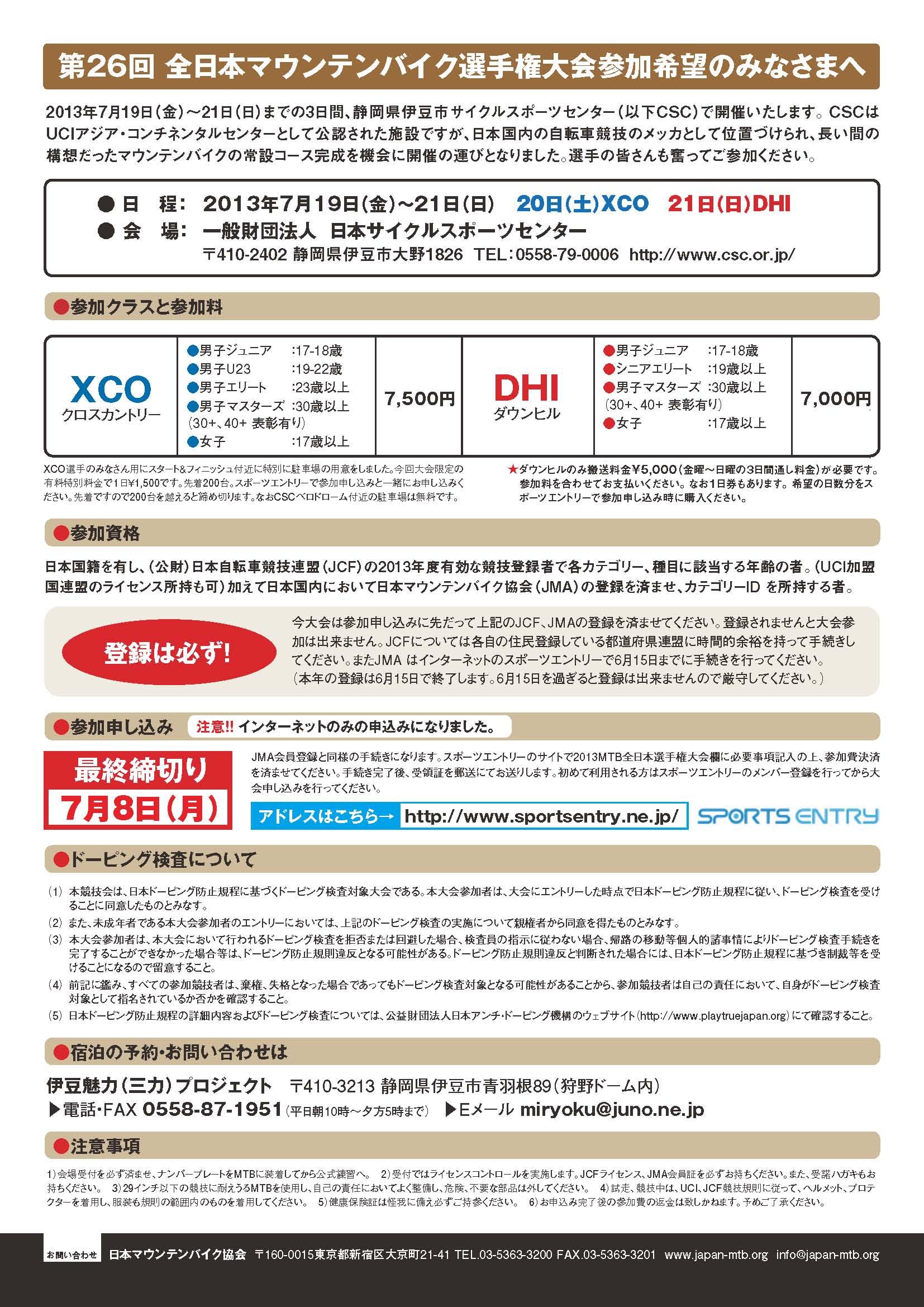 2013jnmtbc_fujimi_b_v10
