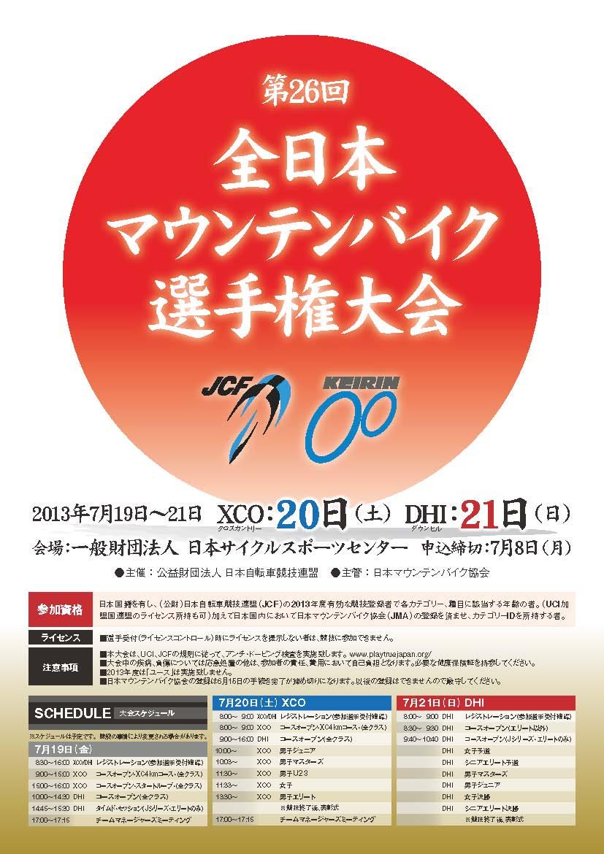 2013jnmtbc_fujimi_f_v08