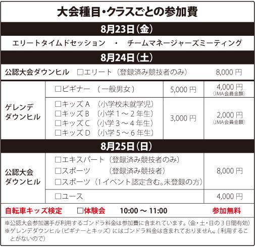 NozawaInfo-3-505-490
