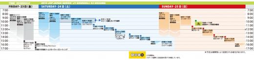 schedule130813