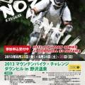2013NOZAWA-INFO-1-E-OL
