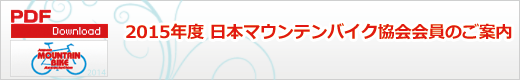 2015年度 日本マウンテンバイク協会会員のご案内