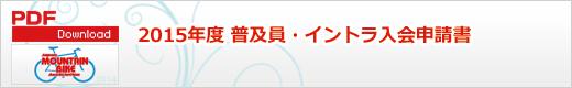 2015普及員・イントラ入会申請書
