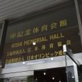 会場の岸記念体育館